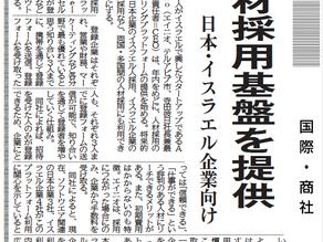 【掲載】人材採用のシェアリングプラットフォーム「Axelnode」が日刊工業新聞で紹介されました