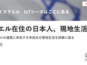 【寄稿】CEO寺田が日経ビジネス「天才を生む国、イスラエル IoTシーズはここにある」に寄稿しました