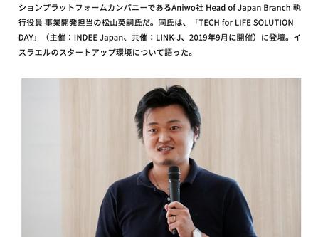 【登壇】Head of Japan松山が登壇したイベントのレポート記事がBeyond Healthに掲載されました