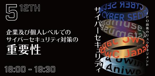 【サイバーセキュリティ】企業及び個人レベルでのサイバーセキュリティ対策の重要性 by Aniwo & Astamuse & PwC Japan