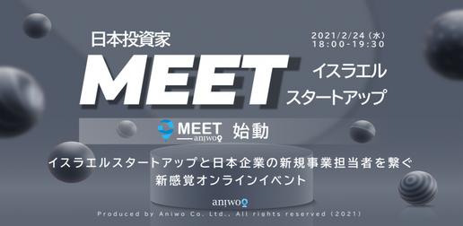【Aniwo Meet #1】日本投資家 Meet イスラエルスタートアップ 〜選ぶ?選ばない?〜 日本を代表する投資家が登壇、その場で投資検討。VC投資家・大手企業新規事業担当者と共に次世代のイノベーションを開拓〜
