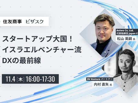 【11/4開催】住友商事 × ビザスク『スタートアップ大国!イスラエルベンチャー流 DXの最前線住友商事MIRAI LAB PALETTE』に当社Japan CEO松山が登壇