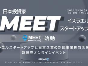 イスラエルスタートアップと日本企業の新規事業担当者を繋ぐ新感覚オンラインイベント『Aniwo Meet』始動:第1回(2/24開催)申込受付開始