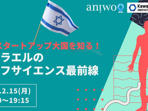 【Kawasaki-NEDO × Aniwo】中東スタートアップ大国を知る!「イスラエルのライフサイエンス最前線」