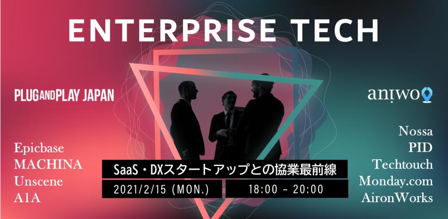 【ENTERPRISE TECH】SaaS・DXスタートアップとの協業最前線 - オンラインイベント by Plug and Play Japan & Aniwo