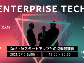 【Plug and Play Japan × Aniwo】ENTERPRISE TECHセミナー「SaaS・DXスタートアップとの協業最前線」:2月15日開催