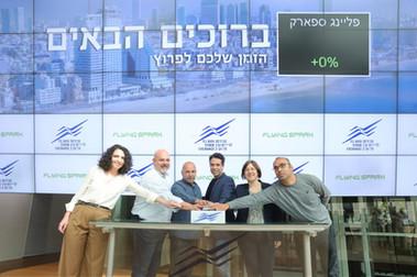 【当社パートナー企業】イスラエルFoodTech企業「Flying SpArk」のTASE上場(テルアビブ証券取引所)について
