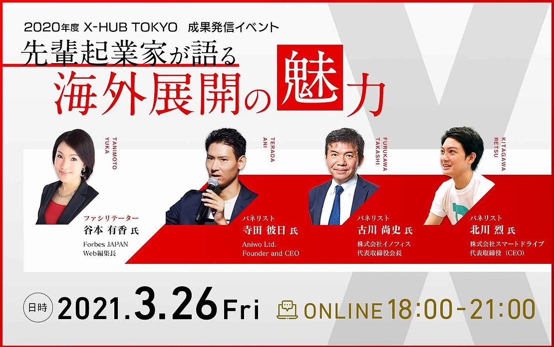【3/26登壇】東京都主催「X-HUB TOKYO」成果発信イベント