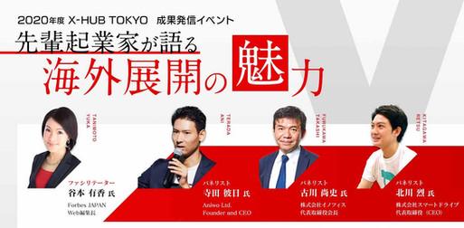 【イベント登壇】当社CEO寺田が登壇した東京都主催X-HUB TOKYO成果発信イベント「先輩起業家が語る海外展開の魅力」のレポート記事が公開されました