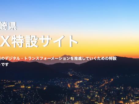 長崎県サービス産業DXメンターに当社Japan CEO松山が就任、長崎県・株式会社日本総合研究所が推進する県内企業DX促進事業の取組支援に参画