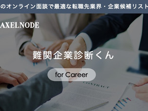 社会人向け転職先診断サービス『難関企業診断くん for Career』をリリース