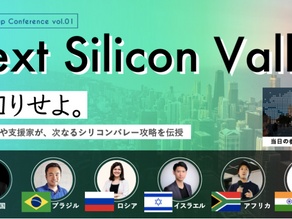 【登壇】CEO寺田が登壇したシェアエックス開催「Next Silicon Valley」の模様が紹介されました