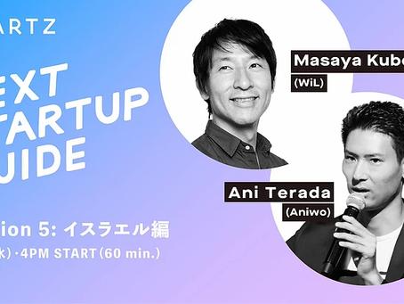 【メディア登壇】Quartz Japan主催ウェビナー「Next Startup Guide」第5回に当社CEO寺田が登壇しました