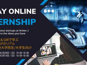 【2/28・3/14開催】1-Day Online Internship受付開始~イスラエルスタートアップに学ぶ事業創出メソッド~