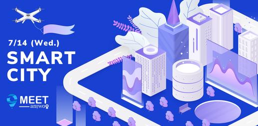 【Aniwo Meet #4】【Smart City 世界の先進事例】海外展開に積極的なイスラエルスタートアップとグローバル大手企業が推進するSmart City最新事例を解説