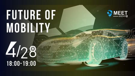 【Aniwo Meet #2】【スズキ・トヨタ紡織・ホンダが登壇!】イスラエル発モビリティ系スタートアップが創る未来にMeet! - Meet The Future of Mobility -