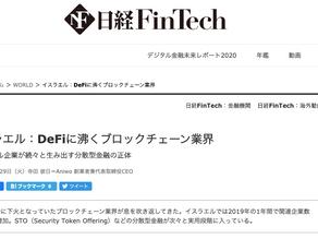【寄稿】CEO寺田がイスラエルにおけるブロックチェーン業界について日経FinTech コラム「WORLD」に寄稿しました