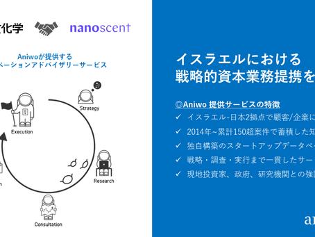 住友化学がイスラエルのAI×臭覚IoT開発のNanoScentへ$2M(約2.2億円)を出資 – Aniwoのイノベーションアドバイザリーサービスを利用して戦略的資本業務提携を実現