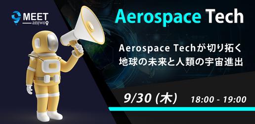 【Aniwo Meet #6】【Aerospace Tech】Aerospace Techが切り拓く地球の未来と人類の宇宙進出〜イスラエル & 日本の航空宇宙技術で変わる未来の生活〜