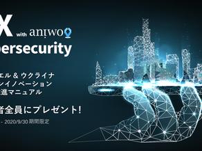 Aniwoがイスラエル/ウクライナのパートナー企業と連携したDX/Cybersecurityサービスの提供を開始