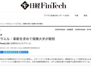 【寄稿】CEO寺田がイスラエルにおけるInsurTechについて日経FinTech コラム「WORLD」に寄稿しました