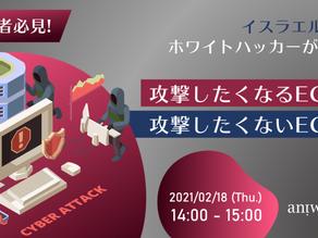 【2/18開催】イスラエル × 日本のホワイトハッカーが解説するECサイトにおけるサイバーセキュリティ対策、申込受付を開始