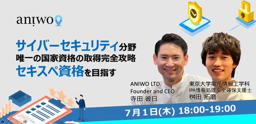 【Aniwo Engineer Meetup #2】サイバーセキュリティ分野唯一の国家資格の取得完全攻略:セキスペ・情報処理安全確保支援士資格を目指す