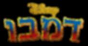 DUMBO_TT-HEB.PNG