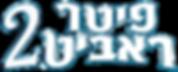 PR2_Logo_HEB_New_White.png