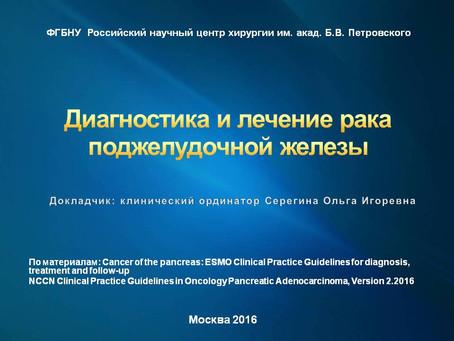Диагностика и лечение рака поджелудочной железы (по материалам рекомендаций ESMO и NCCN)