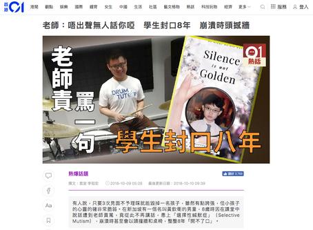 Nigel featured on Hong Kong news