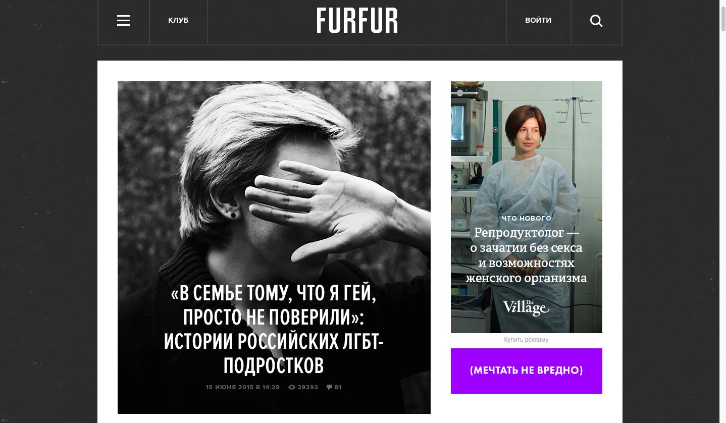 FURFUR, 2015