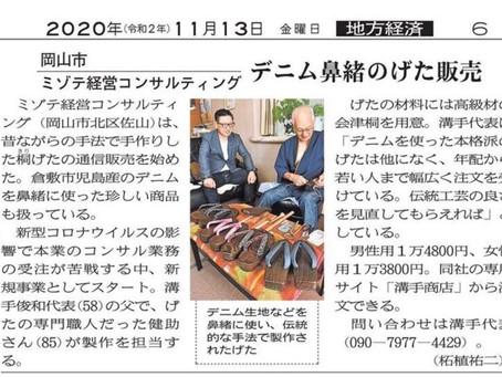 山陽新聞朝刊に溝手商店のオリジナル桐下駄『児島デニムスクエア』の記事が掲載されました。