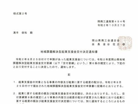令和2年度 岡山県地域課題解決型起業支援金に採択されました。