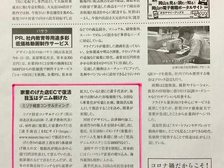 瀬戸内海経済レポートの10月19号のVISON OKAYAMAに弊社の記事が掲載
