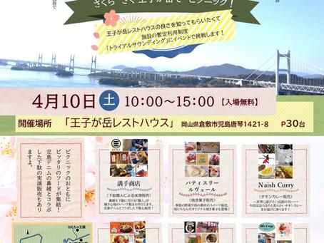 4月10日(土)、倉敷市の王子が岳レストハウス内で桐下駄の実演販売をいたします