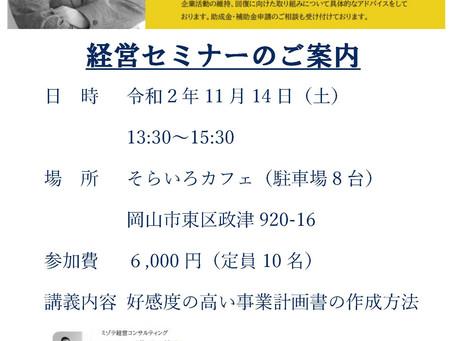 経営セミナーのご案内(11月14日)