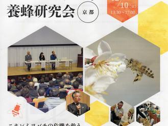 第5回ニホンミツバチ養蜂研究会を開催しました。