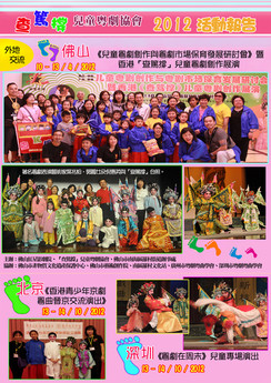 【2012年度】周年報告(點撃更多)