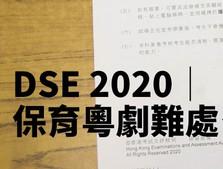 2020 DSE 通識考題(粵劇保育&查篤撐)