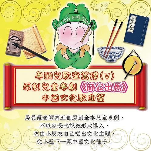 《師公出馬》第五輯 - 中國文化歌曲篇