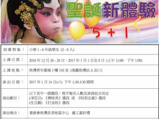 兒童粵劇聖誕新體驗 5+1培訓課程及演出