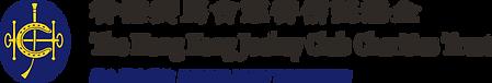17.香港賽馬會慈善信託基金logo.png