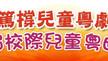 【比賽結果公佈】賽馬會查篤撐兒童粵劇推廣計劃-第七屆校際兒童粵曲大賽