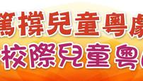 【比賽結果公佈】賽馬會查篤撐兒童粵劇推廣計劃-第六屆校際兒童粵曲大賽