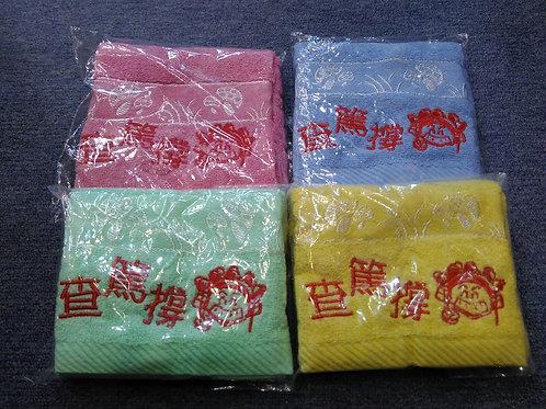 查篤撐毛巾(共4色)