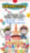 查篤撐開心生日會.jpg