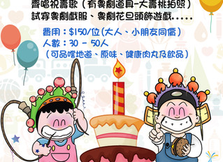 【查篤撐主題餐廳及專門店】歡迎舉辦生日會