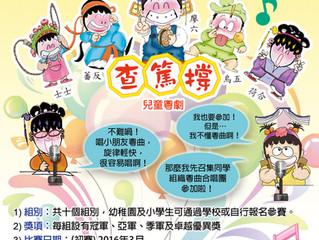 第二屆查篤撐兒童粵曲歌唱比賽