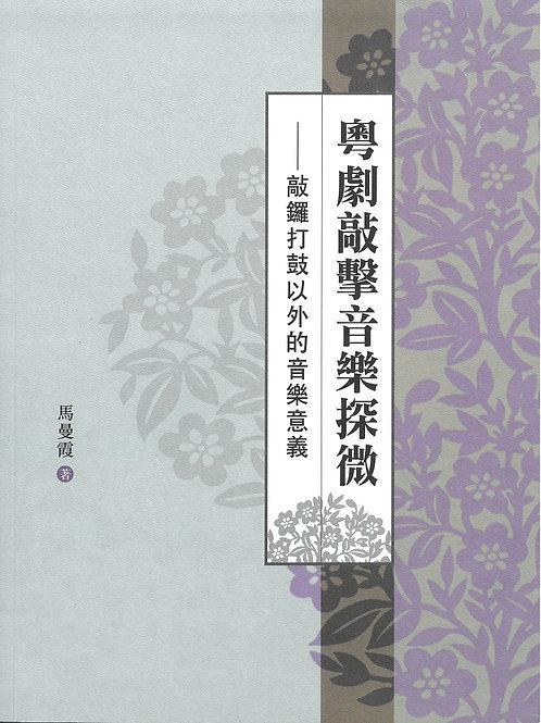 粵劇音樂討論專書《粵劇敲擊音樂探微-敲鑼打鼓以外的音樂意義》